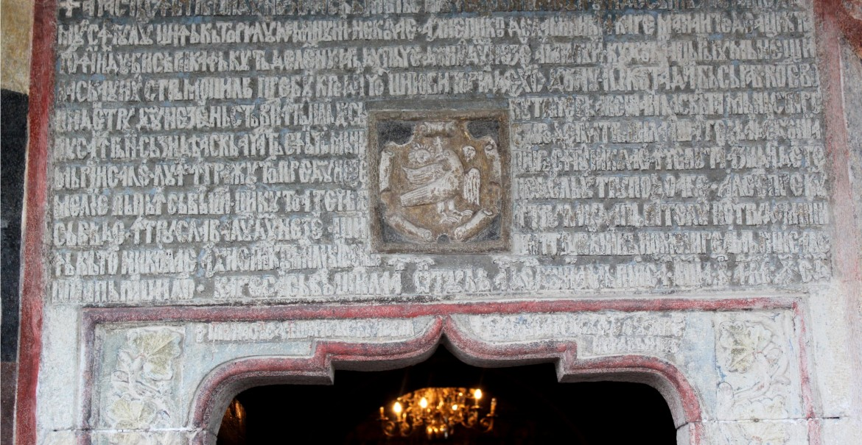 Pisania Sfintei Mănăstiri Mamu